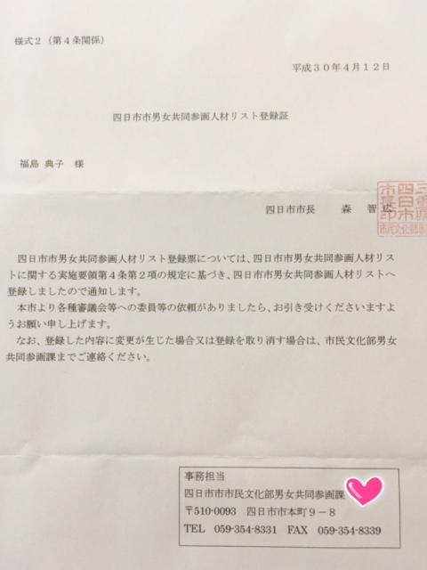 春のボーナス♡ 「四日市市男女共同参画人材リスト登録証」