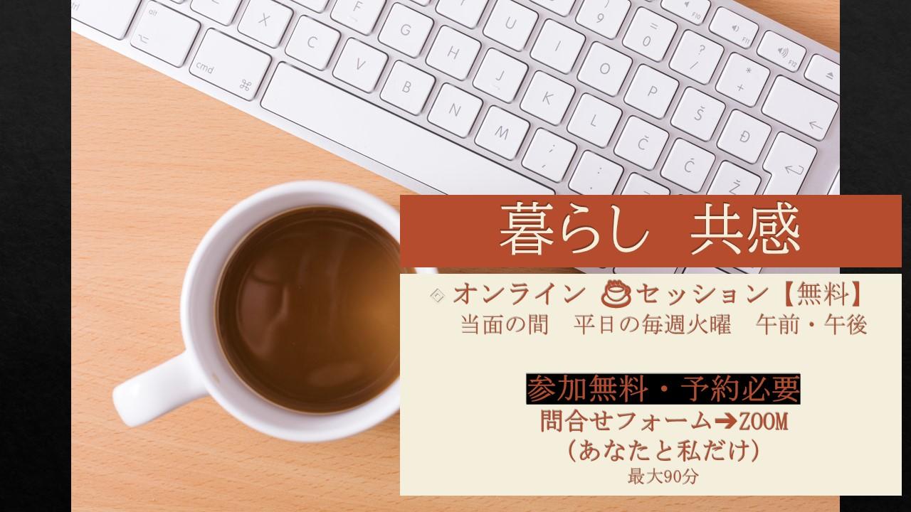 オンライン ☕コーヒーセッション【無料】5/12~